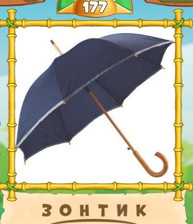 Птица Говорун 6 букв - зонтик
