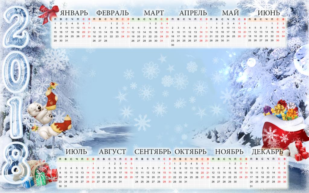 Новогодний календарь 2018 для фото