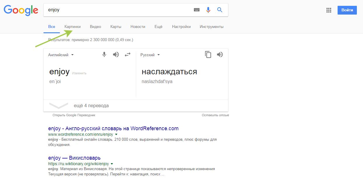 включение гугл картинок