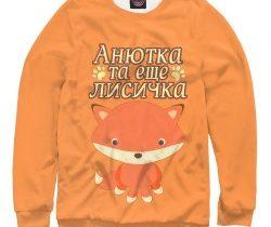 лисичка на футболке имя анна