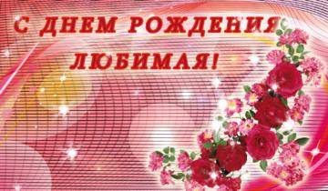 С-Днем-Рождения-Любимая!-min