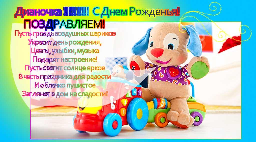 С днем рожденья!ДИАНОЧКА открытка