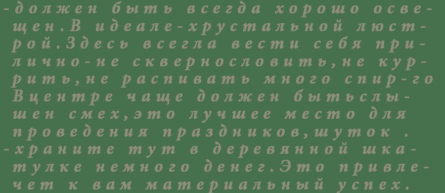 ФЕН-ШУЙ ЗДОРОВЬЕ