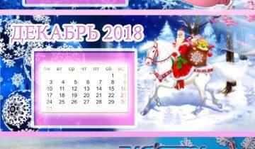 календарь домик на ноябрь декабрь 2018 январь 2019 домик