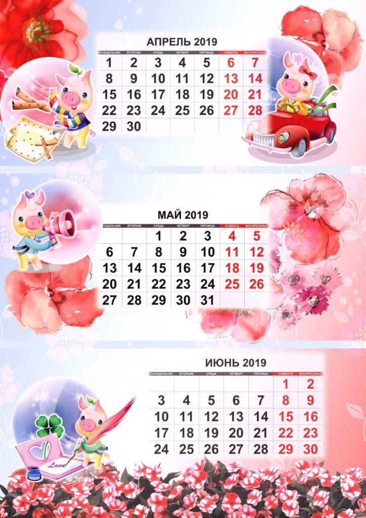 КАЛЕНДАРЬ апрель май июнь