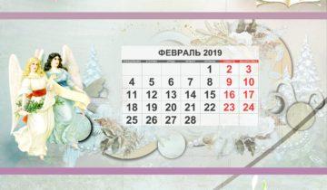 календарь январь февраль март 2019 скачать