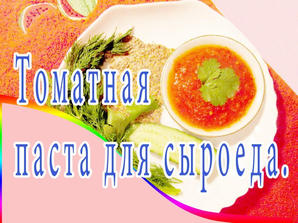 сыроедческая томатная паста